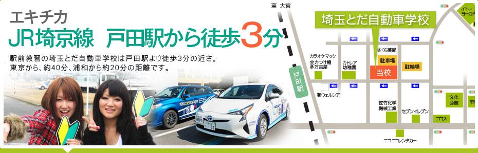 JR埼京線戸田駅から徒歩3分